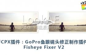 FCPX插件:GoPro 鱼眼广角变形镜头修正制作插件 Fisheye Fixer V2