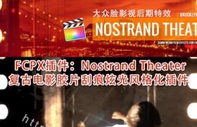 FCPX插件:复古电影胶片刮痕炫光风格化插件 Nostrand Theater