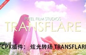 FCPX 炫光转场插件:PIXEL FILM STUDIOS -TRANSFLARE