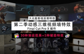 FCPX插件:第二季 动感三维视频墙特效 PFS – ProWall vol.2