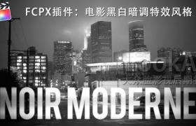FCPX插件:电影黑白暗调风格特效+转场 CrumplePop Noir Moderne