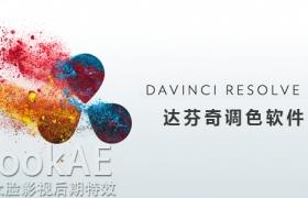 Win/Mac版:达芬奇专业调色软件 DaVinci Resolve v12.3.1