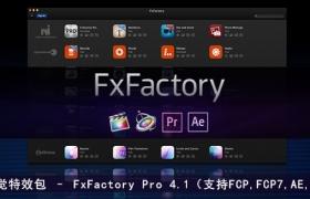 视觉特效包 – FxFactory Pro 4.1(支持FCPX,FCP7,AE,PR)