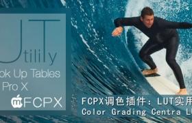 更新:FCPX插件:LUTs调色文件加载工具 LUT Utility 1.44