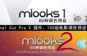 FCPX插件:motionvfx mlooks1,mlooks2 高级电影调色预设(共105组)