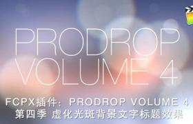 FCPX插件:第四季 50组虚化光斑背景文字标题效果 PFS – PRODROP 4