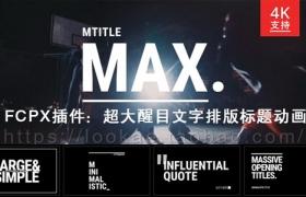 FCPX插件:30种超大醒目文字排版标题动画 mTitle MAX