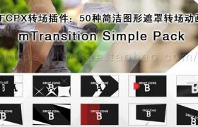 FCPX转场插件:50种简洁图形遮罩转场动画 mTransition Simple Pack