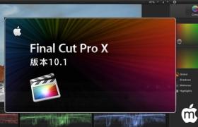 苹果最新视频编辑软件 Final Cut Pro X 10.1 (高速免费下载)