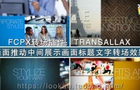 FCPX 转场插件:74组画面推动中间展示画面文字转场 PFS – TRANSALLAX