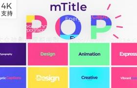 FCPX插件:50种动感炫彩时尚有趣文字标题动画 mTitle POP + 使用教程
