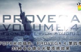 FCPX插件:第四季 专业镜头光晕效果 PFS – PROVEGA 4
