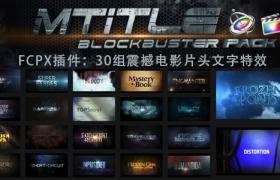 FCPX插件:motionVFX mTITLE 30组震撼电影片头文字标题特效