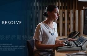 达芬奇专业电影级调色软件 DaVinci Resolve v15 英/中文公测版 Win/Mac