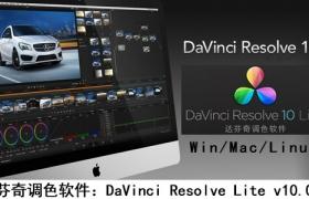 达芬奇调色软件:DaVinci Resolve Lite v10.0.2(Win/Mac/Linux)