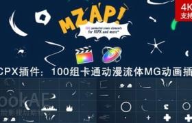 FCPX插件:100组卡通动漫流体MG动画元素包插件 mZap