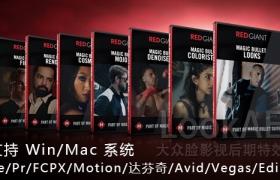 红巨人降噪磨皮美颜调色插件套装Red Giant Magic Bullet Suite v13.0.12