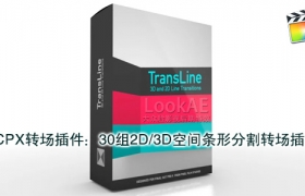 FCPX转场插件:30组2D/3D空间条形分割转场插件 PFS – TRANSLINE