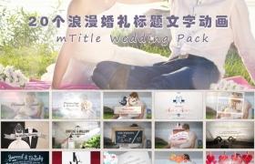 FCPX插件-20个浪漫婚礼文字标题场景动画 mTitle Wedding Pack