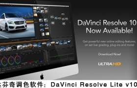 达芬奇调色软件:DaVinci Resolve Lite v10.1(Win/Mac/Linux)