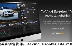 达芬奇调色软件:DaVinci Resolve Lite v10.1(Win/Mac/Linux)
