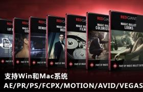 Win/Mac版:红巨人调色插件套装 Red Giant Magic Bullet Suite v12.1.5