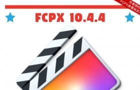 Final Cut Pro X 中文系列教程:FCPX 10.4.4软件新功能介绍