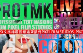 FCPX动态文字标题镂空视频遮罩插件 PIXEL FILM STUDIOS – PROTMK