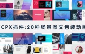 FCPX插件-20种场景图文包装设计动画