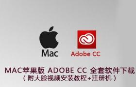 MAC苹果版 Adobe CC 全套软件下载(附视频安装教程+注册机)
