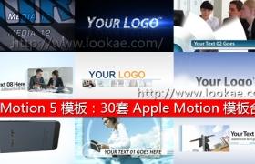 Motion 5 模板:30套 Motion 模板合集 Apple Motion Templates Bundle
