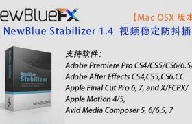 【Mac版本】NewBlue Stabilizer 1.4视频稳定防抖插件(支持FCPX/AE/PR/AVID)