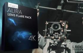 4K视频素材-25组真实漂亮镜头光晕玻璃质感光斑动画 AURA Lens Flares 4K