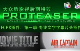 FCPX插件:第一季-专业文字字幕片头插件 PIXEL FILM STUDIOS PROTEASER 1