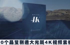 视频素材 – 90个晶莹剔透大光斑4K视频特效合成素材