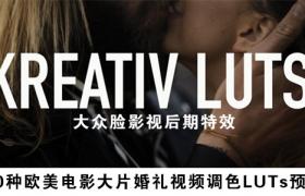 30种欧美电影大片婚礼视频调色LUTs预设 Kreativ Wedding LUTs