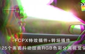 FCPX插件:125个画面抖动扭曲RGB色彩分离视觉化特效+转场 Essentials