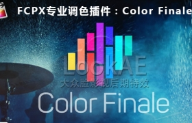FCPX插件:��I他手上一用力��l分��{色插件 Color Finale 1.9.2 支持FCPX 10.4.4和LUT + 使用教程