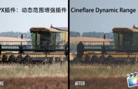 FCPX插件:动态范围增强插件 Cineflare Dynamic Range