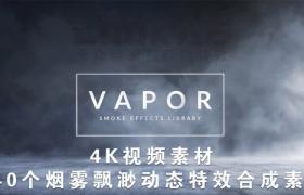 视频素材:140个烟雾飘渺弥漫动态特效合成4K素材