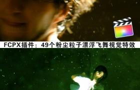 FCPX插件:49个粉尘粒子漂浮飞舞视觉特效