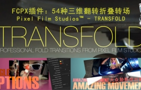 FCPX插件:54种三维翻转折叠转场 Pixel Film Studios  – TRANSFOLD