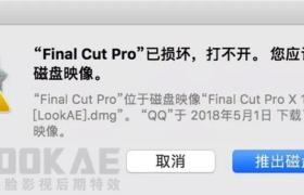 打开Final Cut Pro X软件或FCPX插件程序已损坏/不明开发者的解决方法