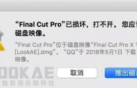 打开Final Cut Pro X软件或FCPX插件程序已损坏的解决方法