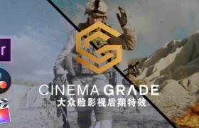 达芬奇/FCPX/PR专业强大电影级多功能调色插件 Cinema Grade v1.1.3 Mac破解版 + 使用教程