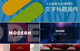 FCPX插件:30种现代超酷文字标题设计排版动画