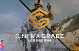 FCPX插件-专业强大电影级多功能调色插件 Cinema Grade Pro v1.1.3 + 使用教程