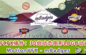 FCPX插件:30组动态图形LOGO动画 MotionVFX – mBadges