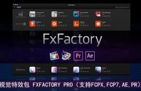 更新:视觉特效包 – FxFactory Pro 4.1.7(支持FCPX,FCP7,AE,PR)MAC