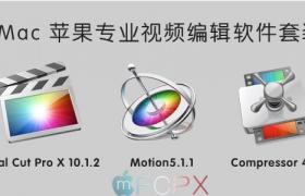 Mac 苹果专业视频编辑软件套装 Final Cut Pro X 10.1.2 + Motion5.1.1 + Compressor 4.1.2